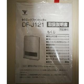ヤマゼン(山善)のDF-J121 YAMAZEN セラミックファンヒーター(電気ヒーター)