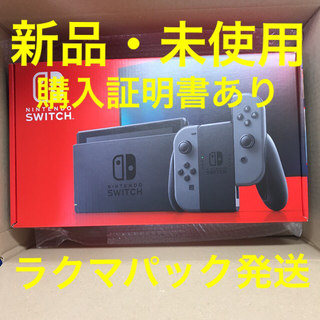 Nintendo Switch - 新品 未使用 新モデル Nintendo Switch ニンテンドースイッチ