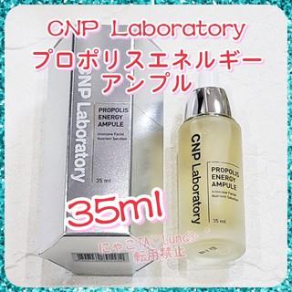 チャアンドパク(CNP)のCNP★プロポリスエネルギーアンプル(美容液)
