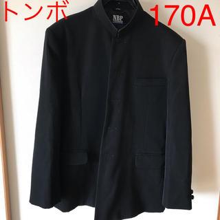 男子 学生服 170