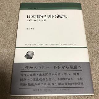 日本封建制の源流  下