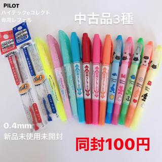 中古ペンまとめ売り マーカー 蛍光ペン ボールペン インク 詰替 同封100円