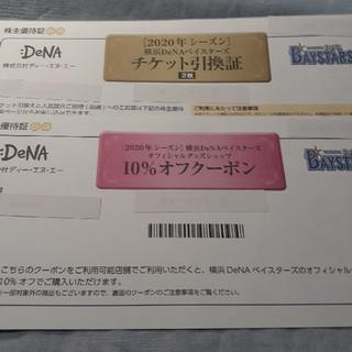 ヨコハマディーエヌエーベイスターズ(横浜DeNAベイスターズ)のDeNA優待券(野球)