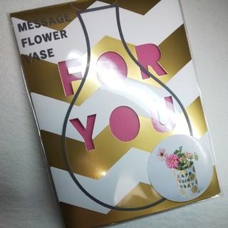 フランフラン(Francfranc)のフランフラン 花瓶になるメッセージカード (カード/レター/ラッピング)