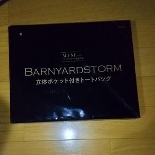 バンヤードストーム(BARNYARDSTORM)のオトナミューズ 付録 バンヤードストームトートバック(トートバッグ)