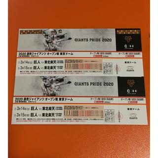 ヨミウリジャイアンツ(読売ジャイアンツ)の2020年 読売ジャイアンツ オープン戦 チケット 2枚(野球)
