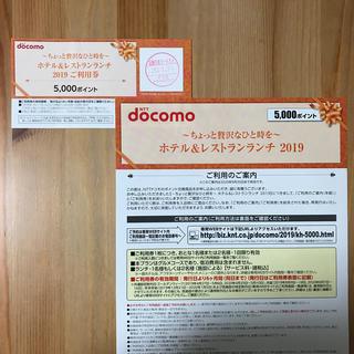 エヌティティドコモ(NTTdocomo)のドコモ ホテル&レストランランチ ご利用券(レストラン/食事券)