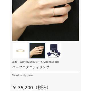 Vendome Aoyama - Vendome Aoyama リング 8号