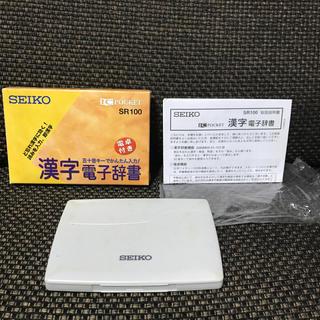 セイコー(SEIKO)のセイコー 漢字 電子辞書(その他)