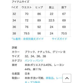 Plage - 今季完売☆Plage プラージュ☆スリムストレートパンツ☆イエナ フレームワーク