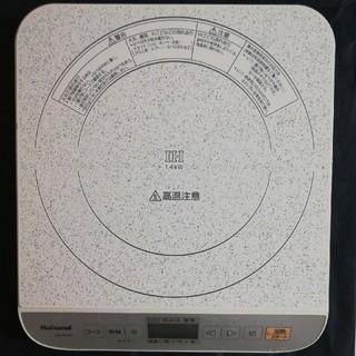 Panasonic - 卓上IH調理器(電気コンロ) KZ-PH30 ナショナル パナソニック
