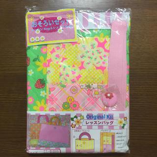 pinks ピンクス オリジナルキット おそろいセット バッグ おまけつき(生地/糸)
