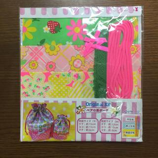 pinks ピンクス オリジナルキット ペア巾着 おまけつき(生地/糸)