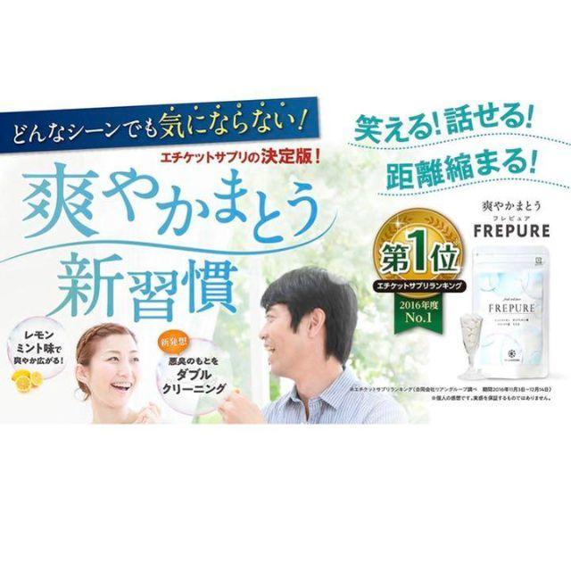 フレピュア コスメ/美容のオーラルケア(口臭防止/エチケット用品)の商品写真