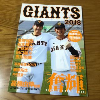 ヨミウリジャイアンツ(読売ジャイアンツ)のGIANTS 2018 奮輝(趣味/スポーツ/実用)