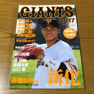 ヨミウリジャイアンツ(読売ジャイアンツ)のGIANTS 2017 新化(趣味/スポーツ/実用)