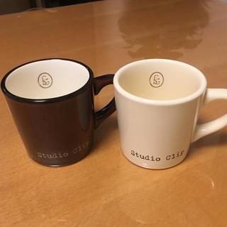 スタディオクリップ(STUDIO CLIP)の「Studio Clip」マグカップ色違い2個セット(グラス/カップ)