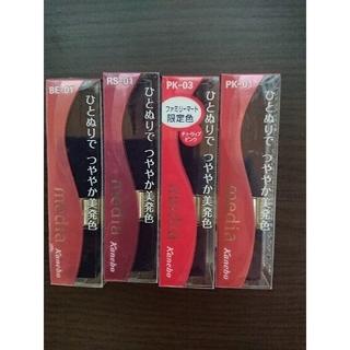 カネボウ(Kanebo)のカネボウ メディア ブライトアップルージュ 4個セット(口紅)