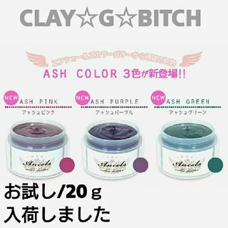 【専用】925シルバー×1/ショッキングパープル×1【送料無料】カラーバター(カラーリング剤)