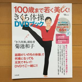 タカラジマシャ(宝島社)の100歳まで若く美しく!きくち体操DVDブック(健康/医学)
