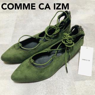 コムサイズム(COMME CA ISM)の新品 COMME CA IZM コムサイズム パンプス グリーン 24.5cm(ハイヒール/パンプス)
