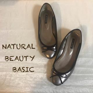 ナチュラルビューティーベーシック(NATURAL BEAUTY BASIC)の∴ NATURAL BEAUTY BASIC ゴールドバレーシューズ 24.5∴(バレエシューズ)