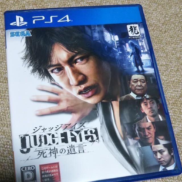 JUDGE EYES:死神の遺言 PS4  エンタメ/ホビーのゲームソフト/ゲーム機本体(家庭用ゲームソフト)の商品写真