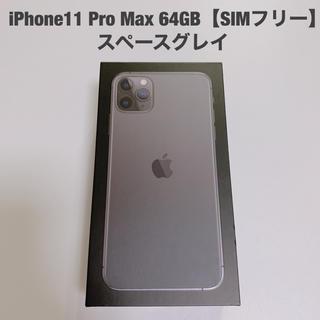 iPhone - 【おつ様専用】iPhone11 Pro Max 64GB スペースグレイ