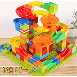 ブロックコースター 168ピース3歳児以上対象 玩具 おもちゃ