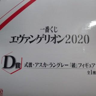 エヴァンゲリオン2020 D賞(アニメ/ゲーム)