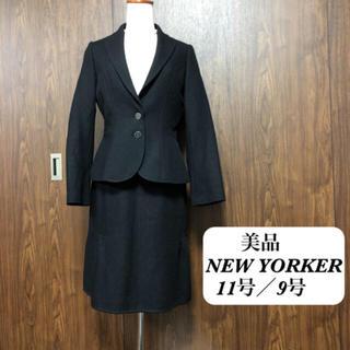 NEWYORKER - 美品!ニューヨーカー スーツ 9号 11号 レディース 卒業式 入学式 お受験
