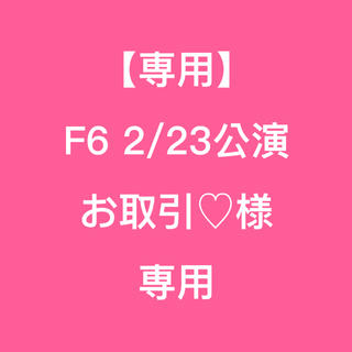 【専用】F6 2/23公演 お取引♡様専用(声優/アニメ)