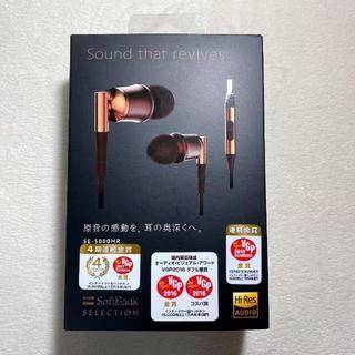 新品!ソフトバンクセレクション SE-5000HR ハイレゾ対応マイク付イヤホン