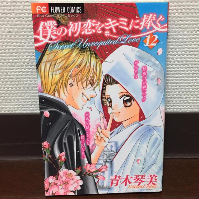 小学館(ショウガクカン)の僕の初恋をキミに捧ぐ  エンタメ/ホビーの漫画(少女漫画)の商品写真