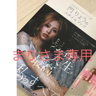 門りょう 本 スタイルブック(女性タレント)