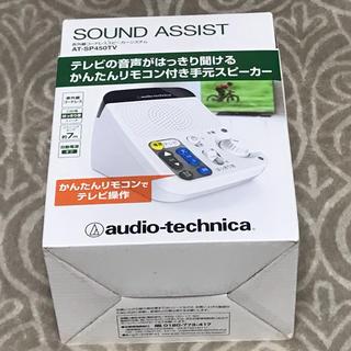 オーディオテクニカ(audio-technica)のオーディオテクニカ SOUND ASSIST AT-SP450TV(スピーカー)