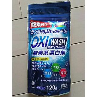酸素系漂白剤(洗剤/柔軟剤)