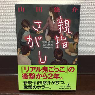 ゲントウシャ(幻冬舎)の親指さがし(文学/小説)