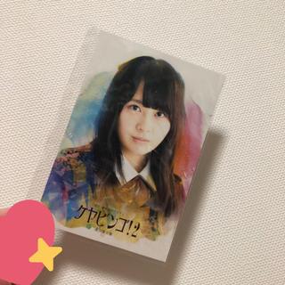 欅坂46(けやき坂46) - 長沢菜々香 ケヤビンゴ2 ポストカード