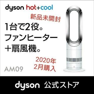 Dyson - 【新品未開封】最新機種  Dyson AM09WN ファンヒーター 扇風機