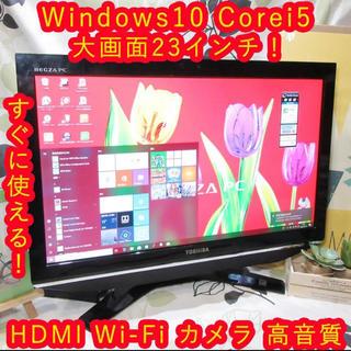 東芝 - レグザ23インチCorei5/メモリ8G/HD2T/ブルーレイ/HDMI/カメラ
