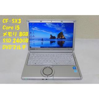Panasonic - 美品!レッツノート CF-SX3 i5 SSD240GB メモリ8G Win10