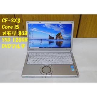 Panasonic - SSD&メモリ8G レッツノート CF-SX3 Core i5 Win10 無線