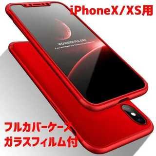 red⭐️360度フルカバー iPhoneケース⭐️アイフォンケース⭐(iPhoneケース)