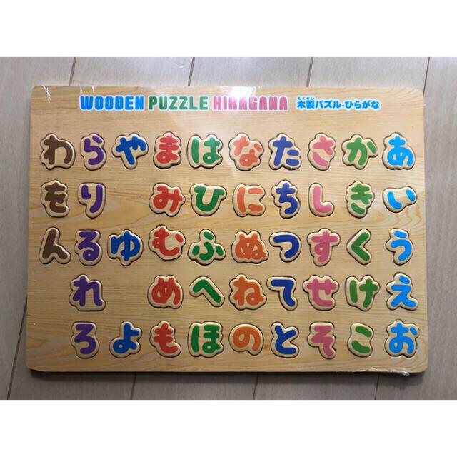 パズル ひらがな 木製 キッズ/ベビー/マタニティのおもちゃ(知育玩具)の商品写真