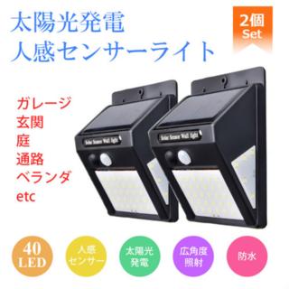【2個セット】ソーラーライト 人感センサーライト 自動点灯 屋外照明