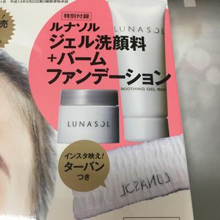 LUNASOL - 美的付録 ルナソル ジェル洗顔料 バームファンデーション ターバン