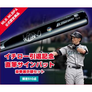 MIZUNO - イチロー引退記念 直筆サインバット