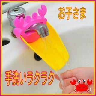 手洗い補助【新品 送料無料】蛇口につけるだけ カニさん ピンク 142