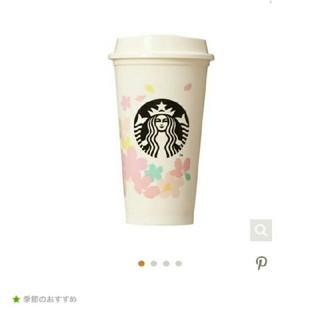 スターバックスコーヒー(Starbucks Coffee)のスターバックス桜 リユーザブルカップ(グラス/カップ)